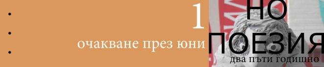 ochakvanePrezJune