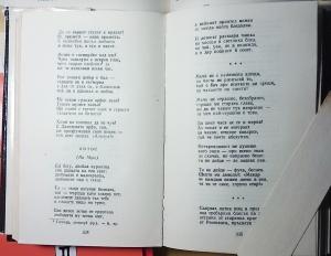 """""""Лотос"""" на Хайнрих Хайнне в превод на Димитър Стоевски"""