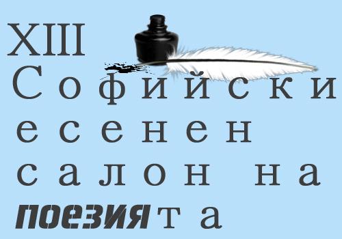 есенен-салон