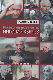 cover-kunchev.indd