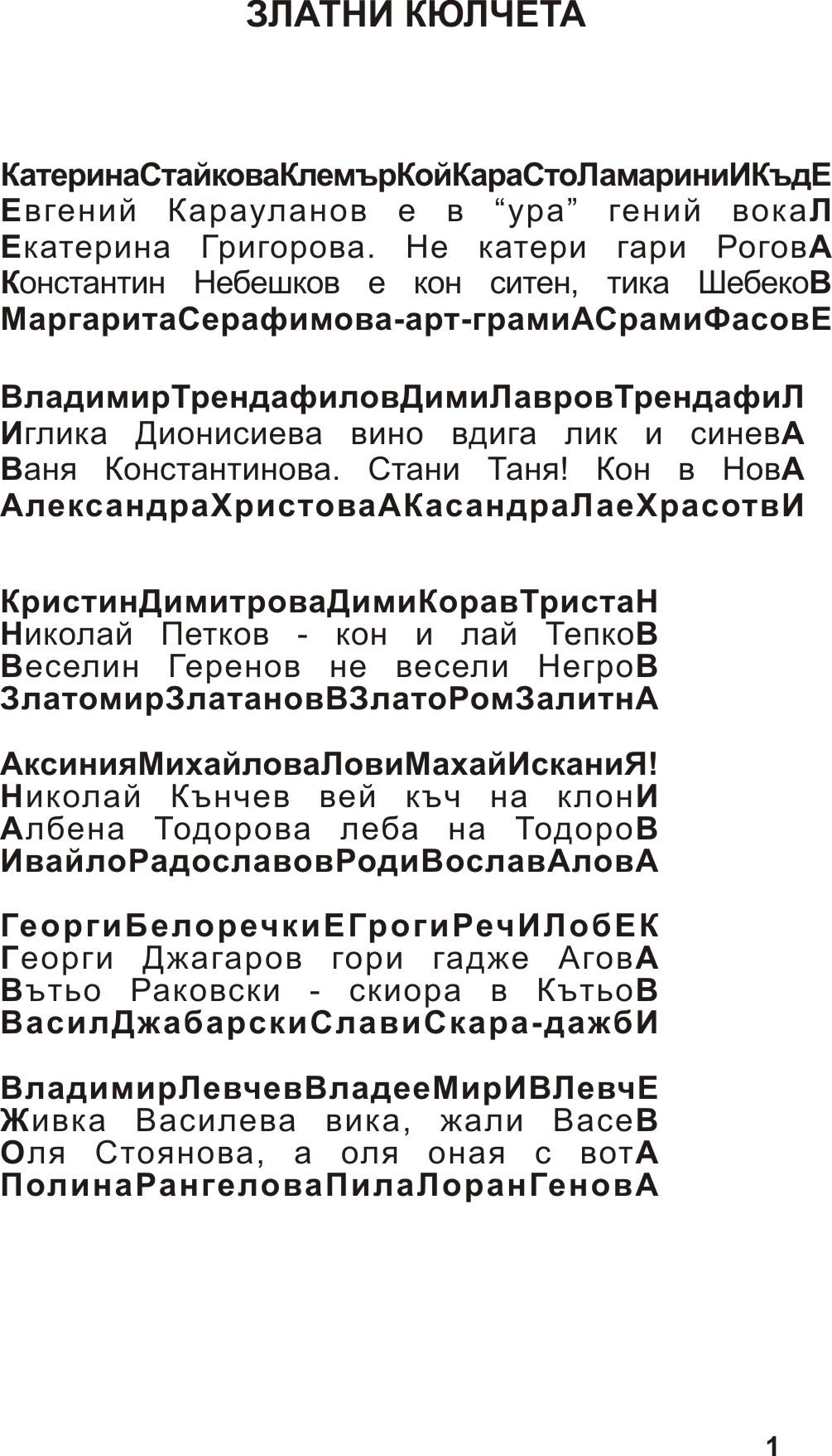 zlatni_kyulcheta