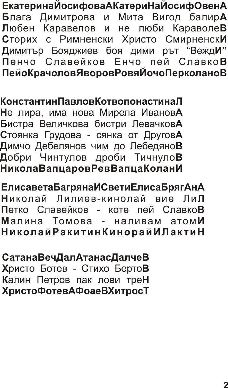 zlatni_kyulcheta_2