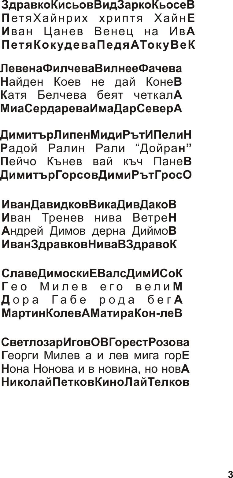 zlatni_kyulcheta_3