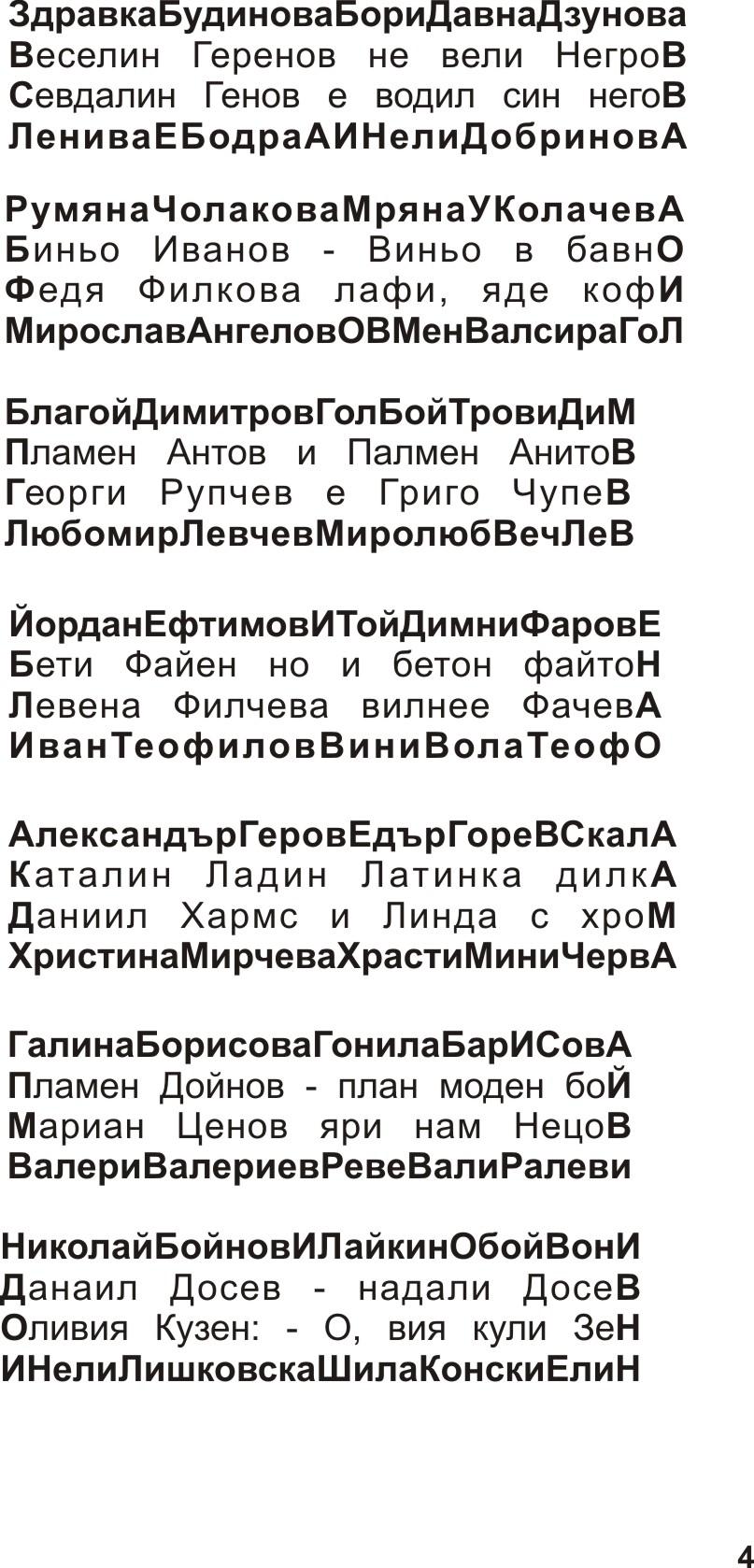 zlatni_kyulcheta_4